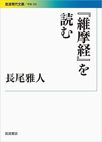 『維摩経』を読む (岩波現代文庫)の詳細を見る