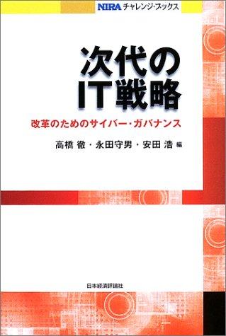 次代のIT戦略―改革のためのサイバー・ガバナンス (NIRAチャレンジ・ブックス)