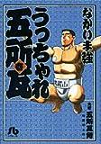 うっちゃれ五所瓦 (1) (小学館文庫)