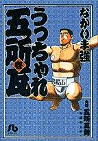 うっちゃれ五所瓦 1 (小学館文庫)