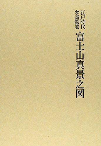 江戸時代参詣絵巻 富士山真景之図