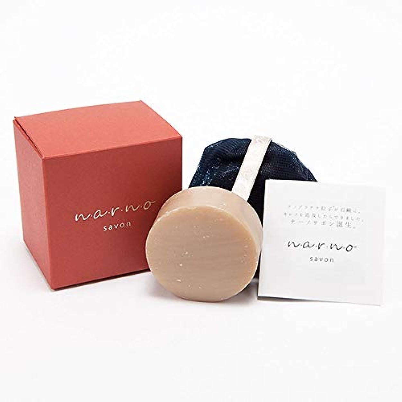 技術的なアンデス山脈誰もnarno savon(ナーノサボン) 洗顔石鹸 ナノプラチナ粒子石鹸 レッドパッケージ 100g
