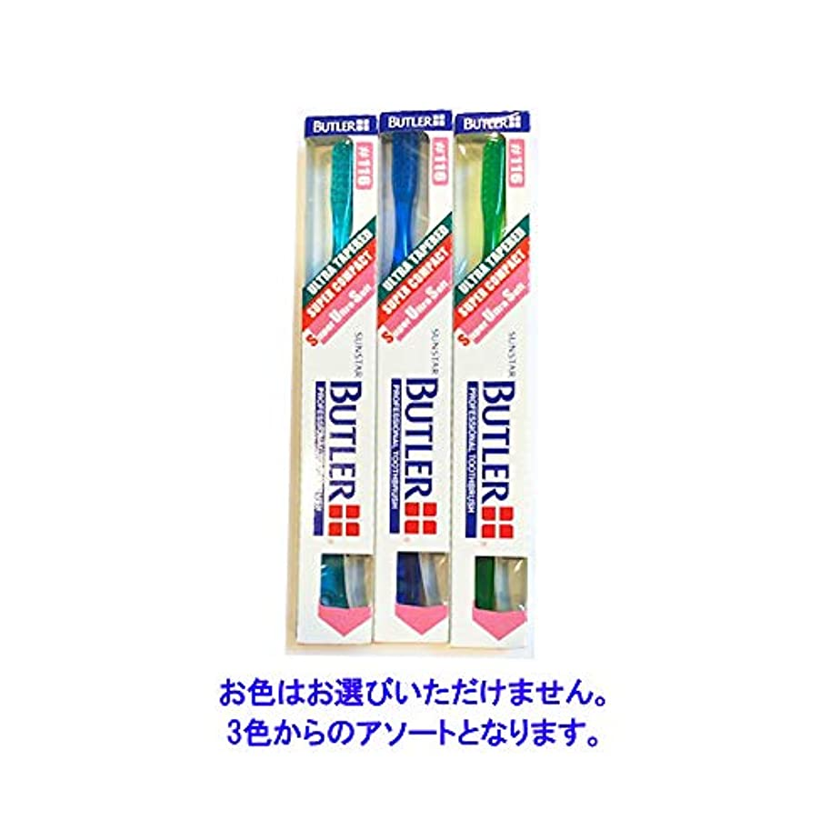 製造業バッテリーテストバトラー歯ブラシ #116 スーパーウルトラソフト スーパーコンパクトヘッド 1本