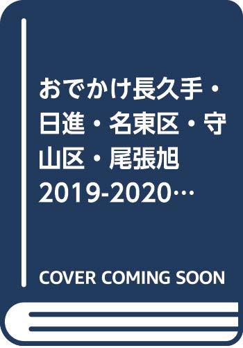 おでかけ長久手・日進・名東区・守山区・尾張旭 2019-2020: 流行発信MOOK