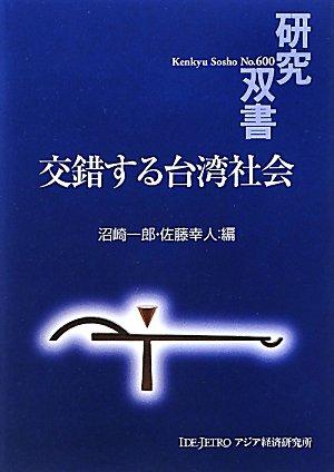 交錯する台湾社会 (研究双書)