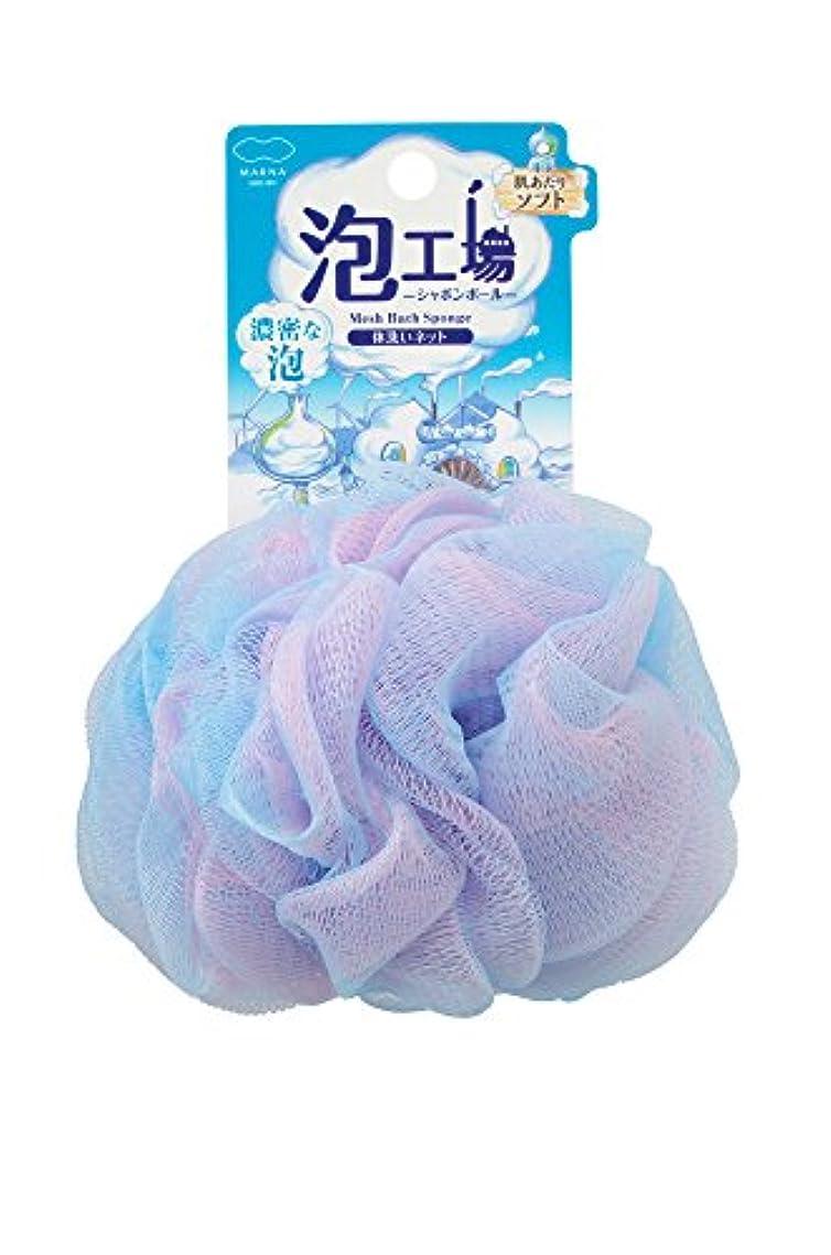 業界愛撫先のことを考えるマーナ(MARNA) 泡工場 シャボンボール ブルー