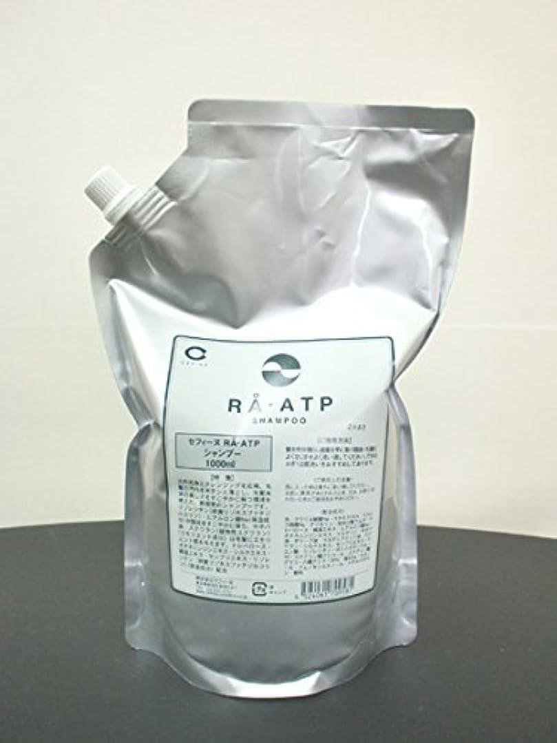 適用する溶接帰するセフィーヌ Ra?ATPシャンプー 1L レフィル
