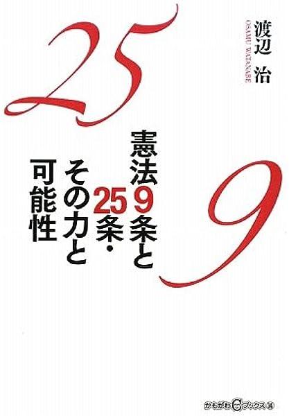 25 わかり やすく 条 憲法
