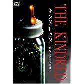キンドレッド 戦慄の異形生命体 [DVD]