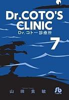 Dr.コトー診療所 (7) (小学館文庫 やG 14)