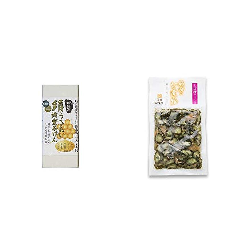 めまいがチェリービット[2点セット] ひのき炭黒泉 絹うるおい蜂蜜石けん(75g×2)?飛騨山味屋 しば漬(120g)