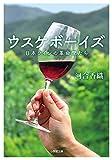ウスケボーイズ 日本ワインの革命児たち (小学館文庫) 画像
