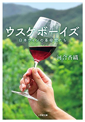 ウスケボーイズ 日本ワインの革命児たち (小学館文庫)