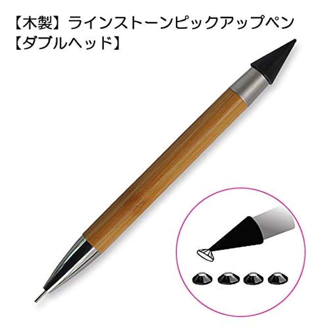 あなたは効能腐敗した【木製】ラインストーンピックアップペン ドットペン ネイルアートパーツマジックペン デコ電 ネイルデコ用 ネイルサロン【ダブルヘッド】 (木製)
