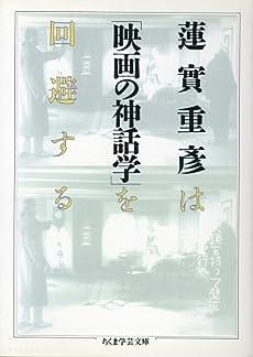 映画の神話学 (ちくま学芸文庫)