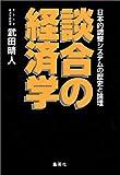 談合の経済学―日本的調整システムの歴史と論理