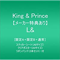 【メーカー特典あり】 L&(限定A+限定B+通常)(特典:ステッカーシート(A6サイズ)+クリアポスター(A4サイズ)+リボンバンド(2本セット)付)