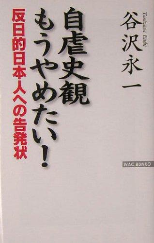 自虐史観もうやめたい!―反日的日本人への告発状 (Wac bunko)の詳細を見る