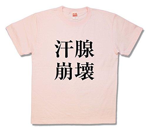カミカゼスタイル(kamikazestyle) 汗腺崩壊 (M, ピンク)