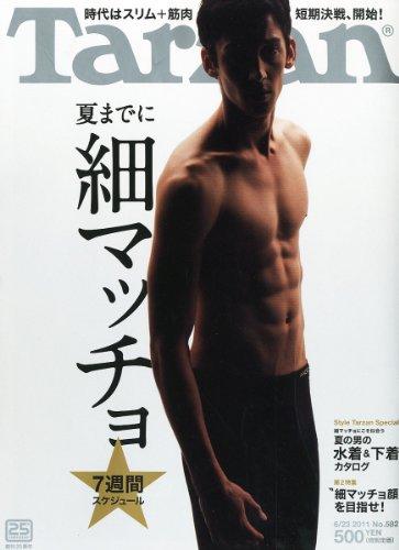 Tarzan (ターザン) 2011年 6/23号 [雑誌]