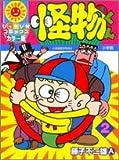 怪物くん 2 (ぴっかぴかコミックス カラー版)