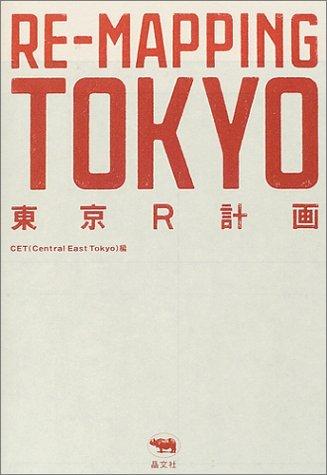 東京R計画?RE‐MAPPING TOKYOの詳細を見る