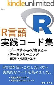 R言語実践コード集