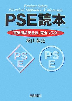 PSE読本―「電気用品安全法」完全マスターの詳細を見る