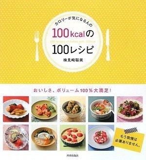 カロリーが気になる人の 100kcalの100レシピの詳細を見る