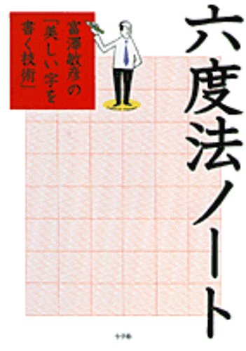 六度法ノート?富澤敏彦の「美しい字を書く技術」
