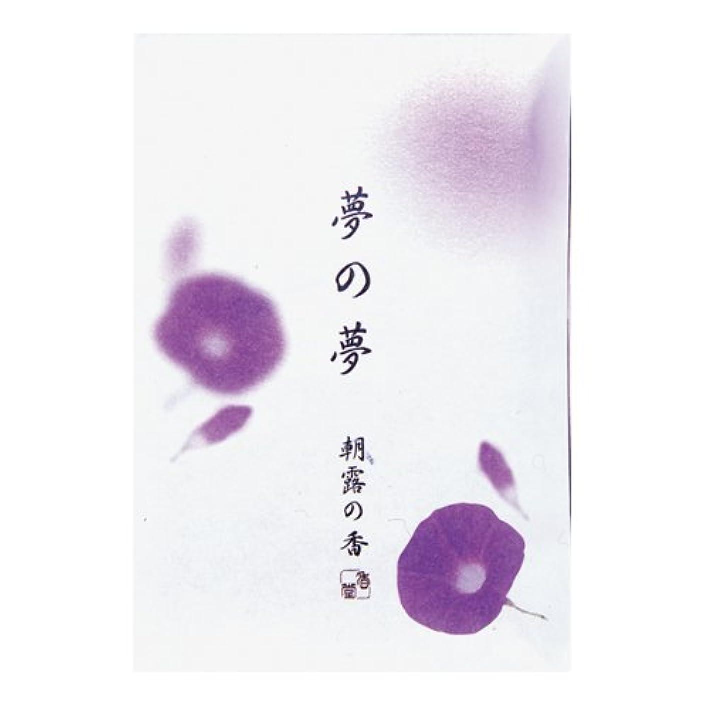 逆説正確説明的日本香堂 夢の夢朝露の香 スティック