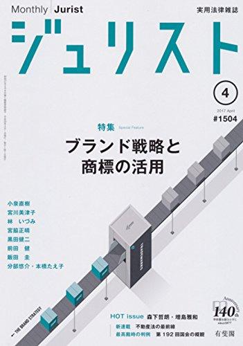ジュリスト 2017年 04 月号 [雑誌]