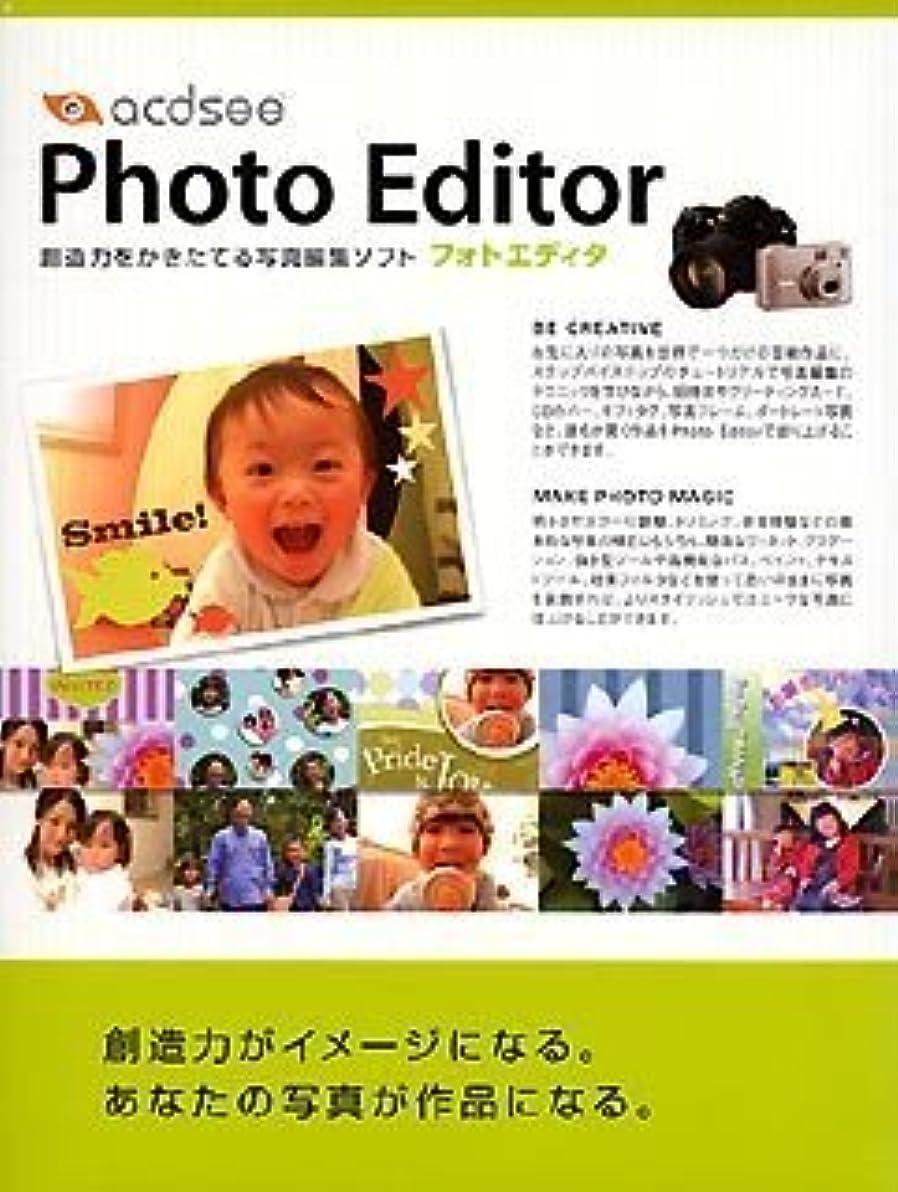 バウンド探すコモランマACDSee Photo Editor for Windows