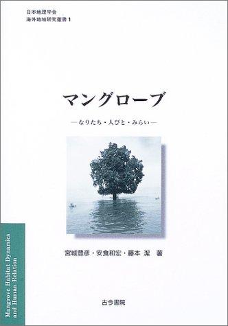 マングローブ―なりたち・人びと・みらい (日本地理学会海外地域研究叢書)