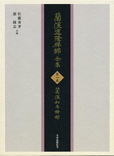 蘭渓和尚語録
