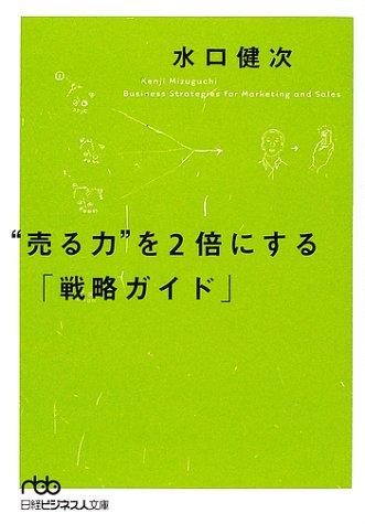 """""""売る力""""を2倍にする「戦略ガイド」 (日経ビジネス人文庫)"""
