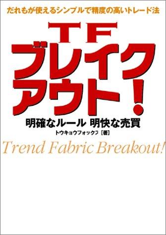 『TFブレイクアウト!―明確なルール&明快な売買 (パンローリング相場読本シリーズ)』のトップ画像
