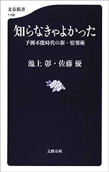 [池上 彰, 佐藤 優]の知らなきゃよかった 予測不能時代の新・情報術 (文春新書)