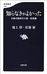 知らなきゃよかった 予測不能時代の新・情報術 (文春新書)