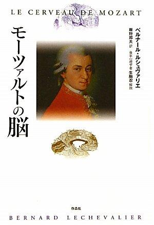 モーツァルトの脳の詳細を見る