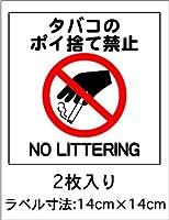 2枚入_タバコのポイ捨て禁止_14cm×14cm_アマゾンより発送_禁煙・分煙ステッカー・ラベル・シール