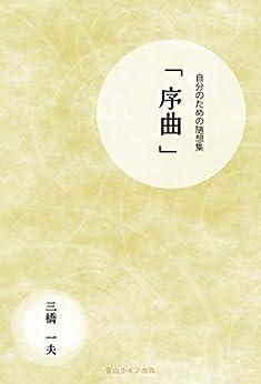 [三橋一夫]の自分のための随想集「序曲」