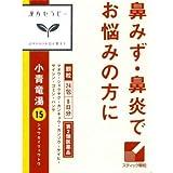 【第2類医薬品】漢方セラピー小青竜湯 24包