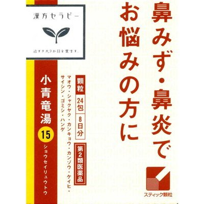 【第2類医薬品】漢方セラピー小青竜湯 24包...