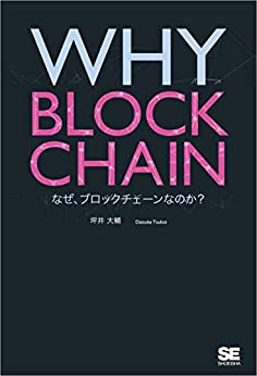 [坪井 大輔]のWHY BLOCKCHAIN なぜ、ブロックチェーンなのか?