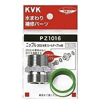 KVK ケーブイケー ニップル20〈3/4〉用  【Z1016】