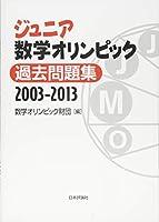 ジュニア数学オリンピック 過去問題集 2003―2013