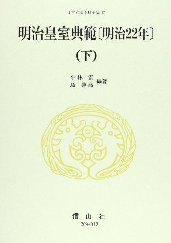 明治皇室典範〔明治22年〕 (日本立法資料全集)