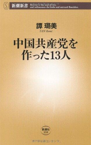 中国共産党を作った13人 (新潮新書)