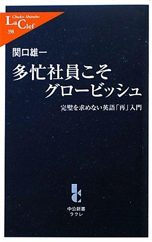 多忙社員こそグロービッシュ  完璧を求めない英語「再」入門 (中公新書ラクレ)の詳細を見る